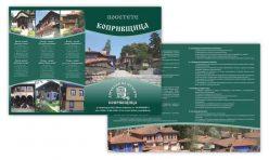 Дипляни - Дирекция на музеите Копривщица