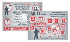 Листовки - АН-11