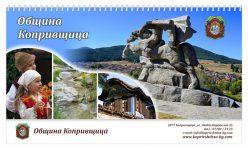 Настолен календар Община Копривщица