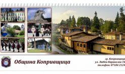 Настолен календар Копривщица