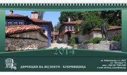Настолен календар Дирекция на музеите Копривщица