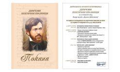 Покана Димчо Дебелянов