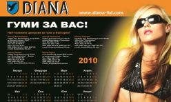 Календар - гуми Диана
