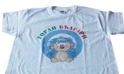 Тениска - Горди българи
