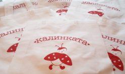 Торбички - КАЛИНКАТА