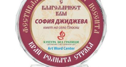 Стъклен плакет със сублимационен печат ФЕСТИВАЛ НА ВИНОТО И ПЕСЕНТА
