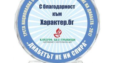 Стъклен плакет със сублимационен печат КУЛТУРА БЕЗ ГРАНИЦИ