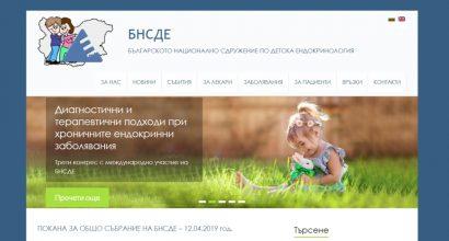Българско национално сдружение по детска ендокринология