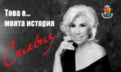 Винил Силвия Кацарова