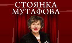 Плакат - Стоянка Мутафова