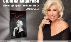 Плакат - Силвия Кацарова