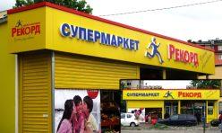 Брандиране на магазин - супермаркет Рекорд