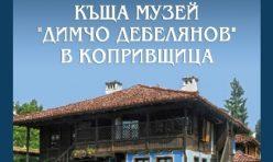 """Плакат - къща музей """"Димчо Дебелянов"""""""