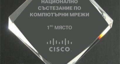 Кристален плакет Cisco