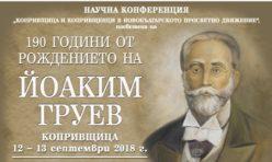 Плакат - Йоаким Груев