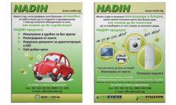 Листовки - Nadin