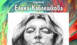 Плакат - Елена Каблешкова