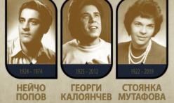 Паметна плоча Стоянка Мутафова
