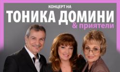 Плакат - концерт на Тоника Домини