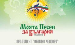 Плакат - Моята песен за България