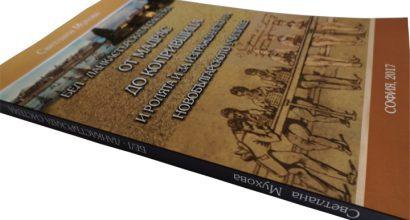 Бел-Ланкастърската система от Мадрас до Копривщица и ролята и за изграждането на новобългарското училище
